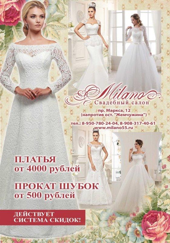 Платья из магазинов в омске с ценой